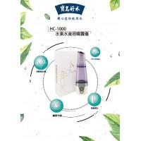HC-1000-水素水美容噴霧儀