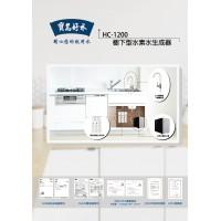 HC-1200 櫥下型水素水生成器
