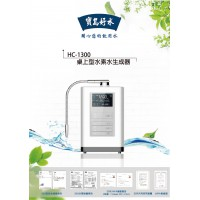 HC-1300  桌上型水素水生成器