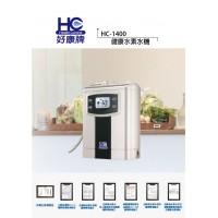 HC-1400健康水素水機