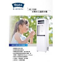 HC-1500 水素水三溫飲水機