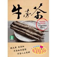 YOYO牛蒡茶