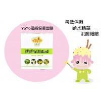 YOYO優格面膜 (5包入/盒)