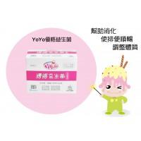 YOYO優格益生菌 (60包入/盒) - 自取專用
